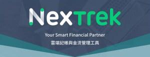 NexTrek 雲端記帳工具