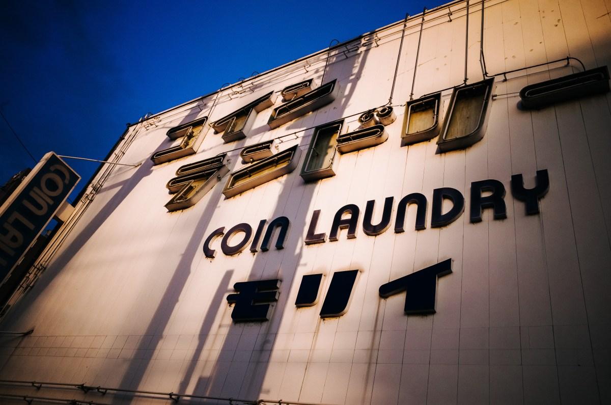 Coin Laundry. Uji, Kyoto 2017