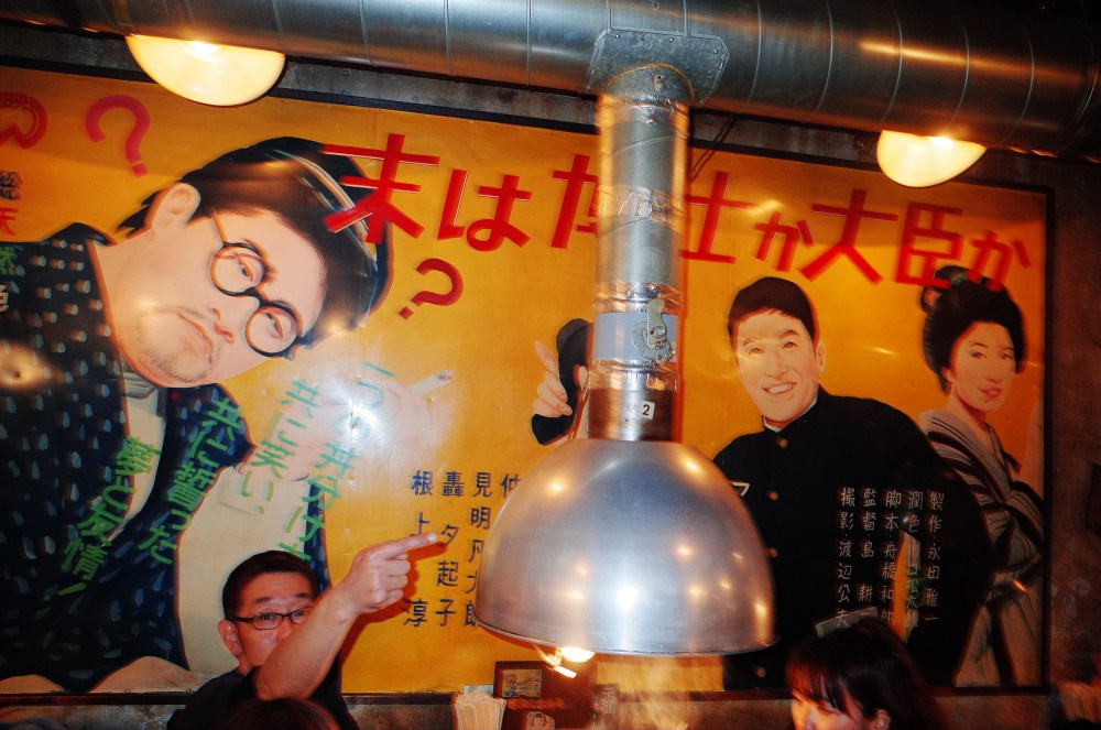Flash. Faces inside offal barbecue, Osaka