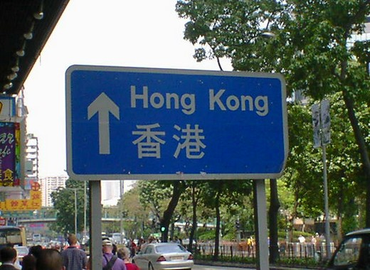 Hong Kong (City Limits), HK