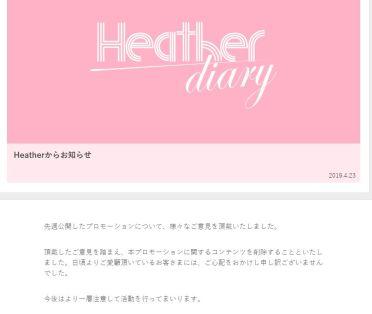 アダストリア,ヘザー,Heather,荻野由佳