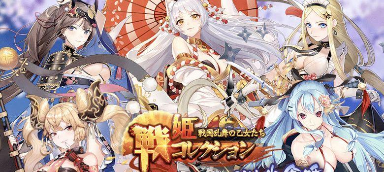 「戦姫コレクション」の画像検索結果