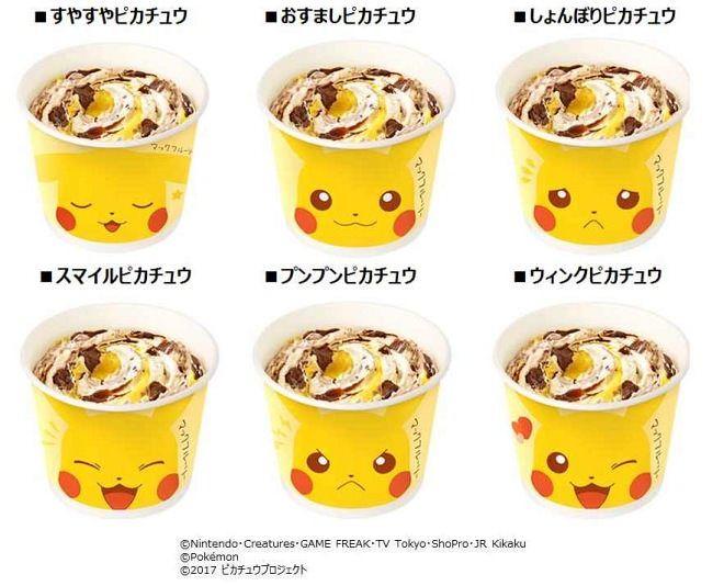 McFlurry sabor Choco-plátano de Pikachu