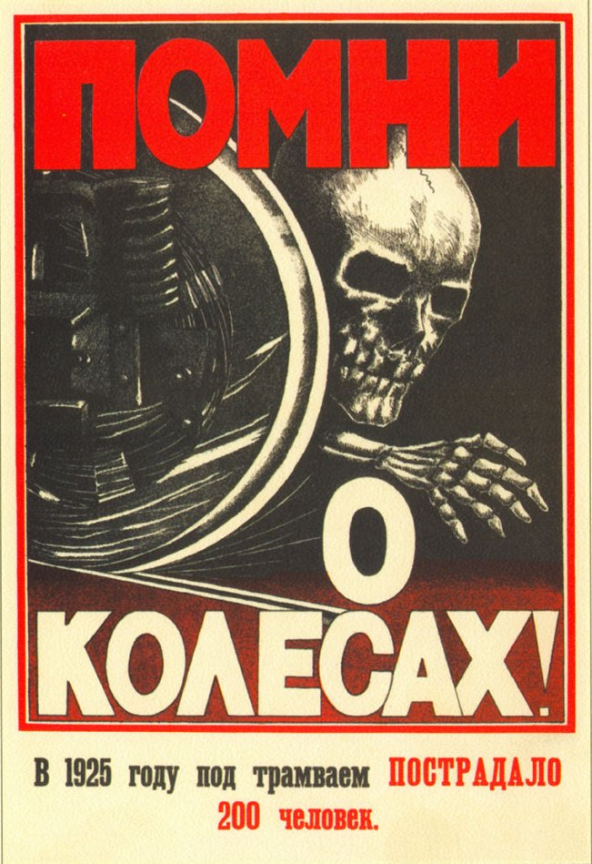 Carteles rusos de seguridad laboral del terror