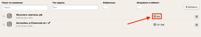 Загружаем собранную аудиторию из Вконтакте в Instaplus - Шаг 6