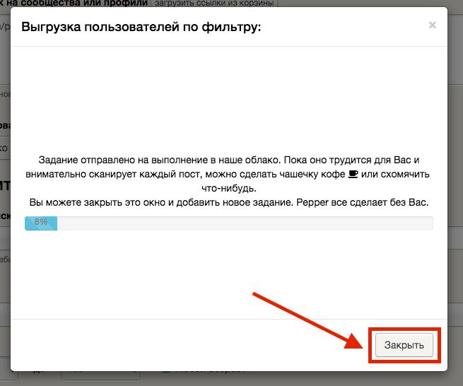 Сбор Аудитории из Вконтакте - Шаг 8