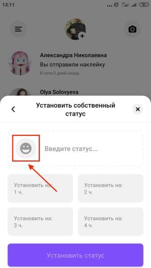 Threads от Инстаграм. Выбор иконки для статуса