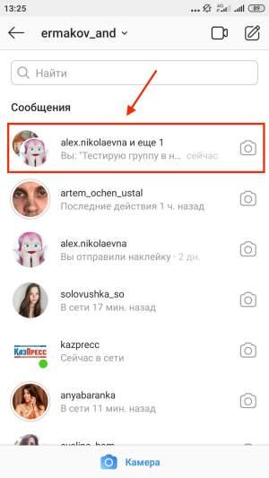 Threads от Инстаграм. Как выглядят сообщения в Инстаграм