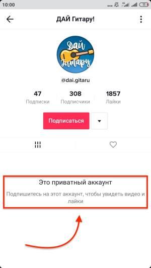 Сделать приватный аккаунт ТикТок - вид для не подписчиков