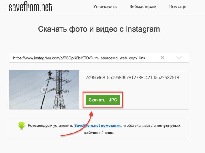Скачать фото из Инстаграм - savefrom - сохраняем