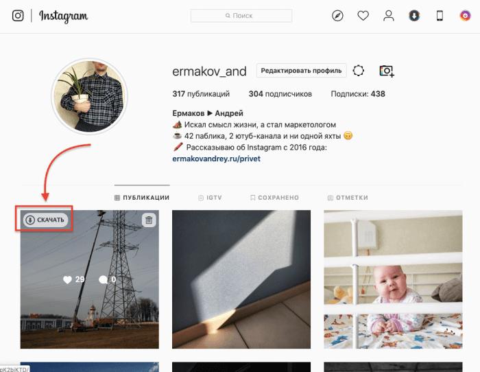 Как скачать фото из Инстаграм - плагин downloader - открываем