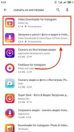Как скачать фото из Инстаграм с помощью приложения Андроид