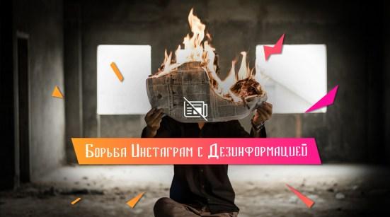 Инстаграм против Фейков