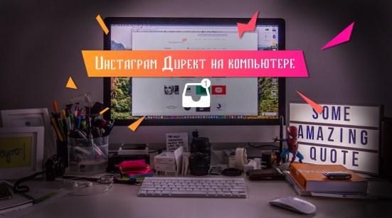 Инстаграм Директ на компьютере