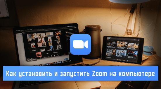 Как установить и запустить Zoom на компьютере