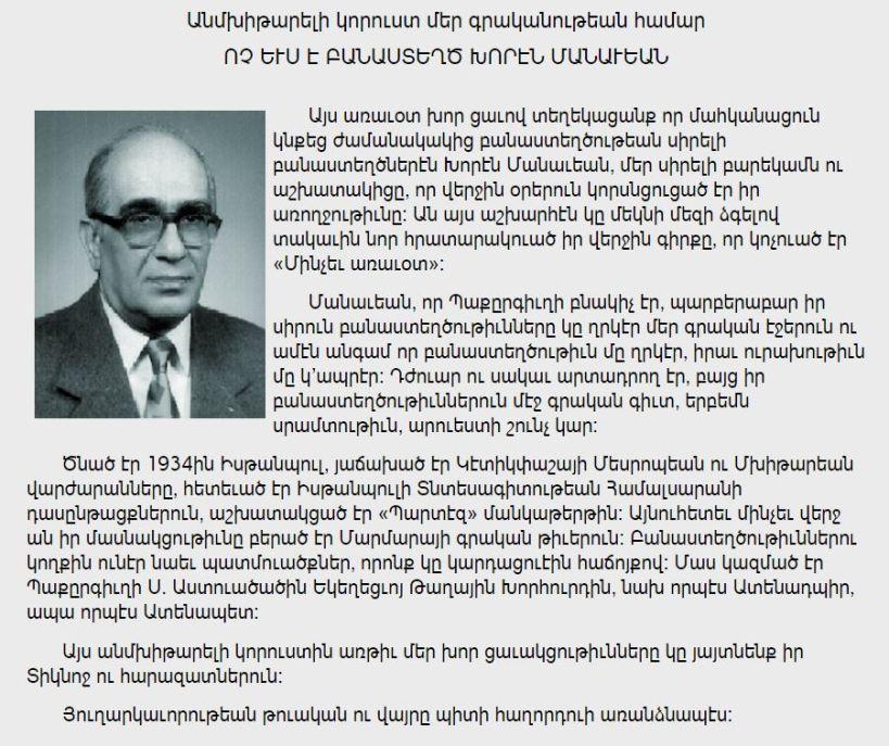 Horen Manavyan