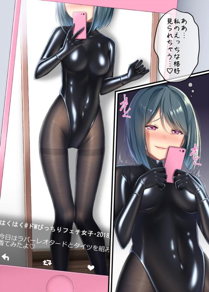 1のエロ画像14 - 【二次】卑猥なボディスーツに身を包んだ女の子のエロ画像 Part1