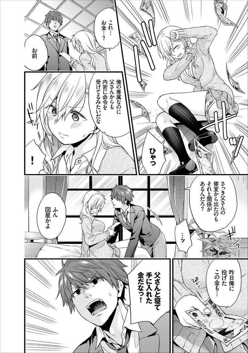 _5_5hanashi_goshujinsamanikatsuagewoshitetari_da_d