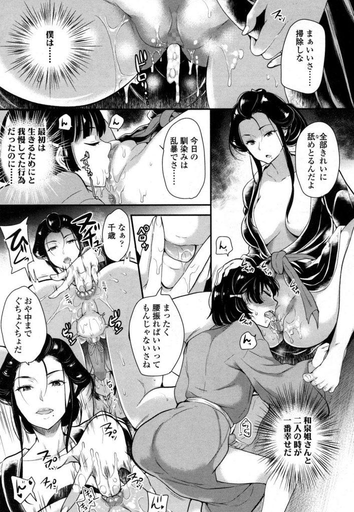 ku_yuukakunooirannikawareteirushotanaotokonomusume