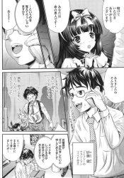 kaeriwoisoguri_mangakurumanihaneraresounaojousamatobutsukariguuzentasukerutokats