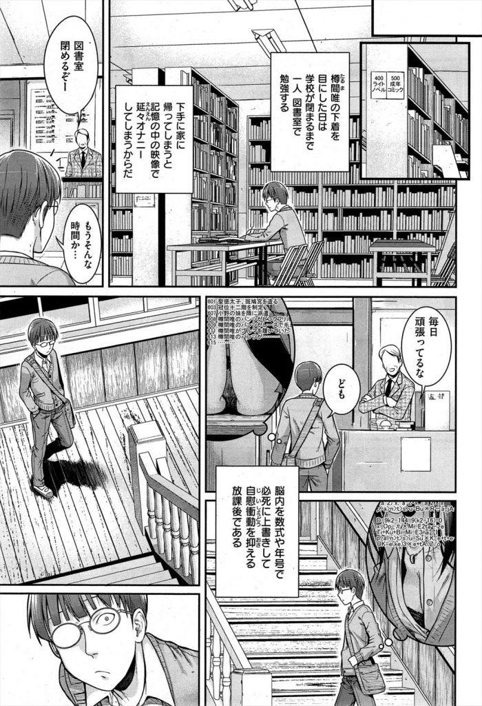 chouyarimanJKnikoisurukurasumeitogarakki_sukebeden