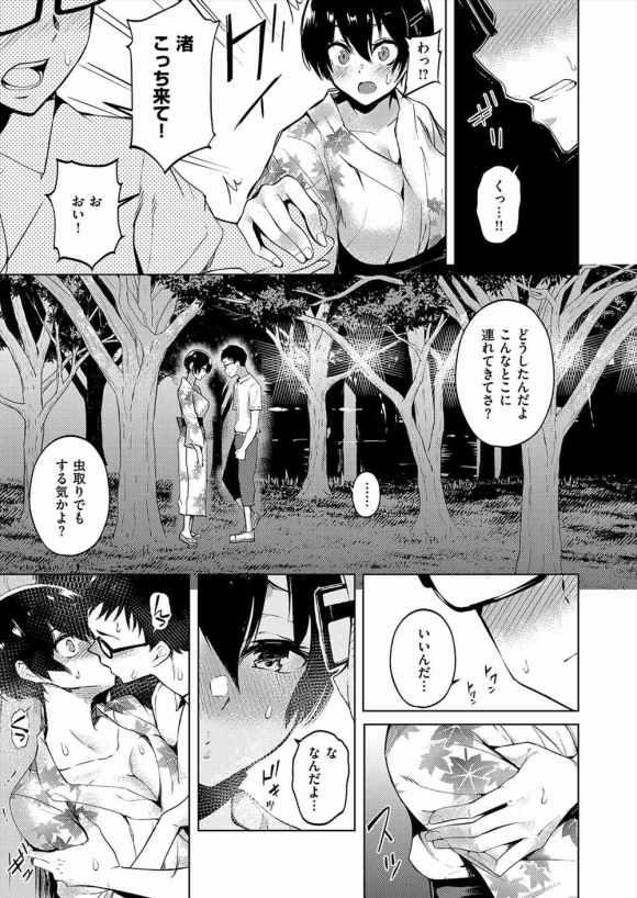 【エロ漫画】お祭り浴衣デートで立ちマン…野外露出プレイでザーメンがっつり注入ww【アート・ポスト:祭りの後は】