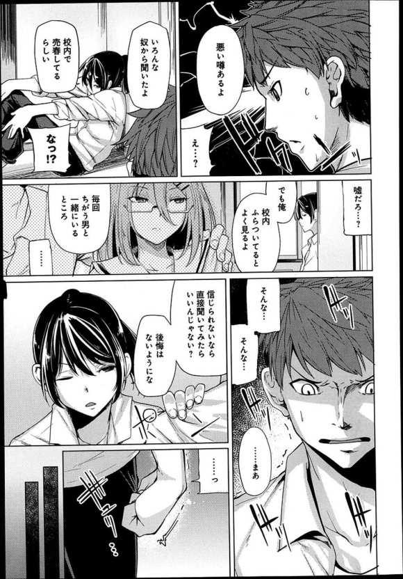 【エロ漫画】売春の噂があるJK…アナルだけを売る彼女のおまんこまで奪ってしまったwww【もけ太:噂の真相】