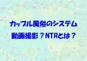 大阪でカップル風俗(寝取られ、NTR、3P)動画撮影オプション