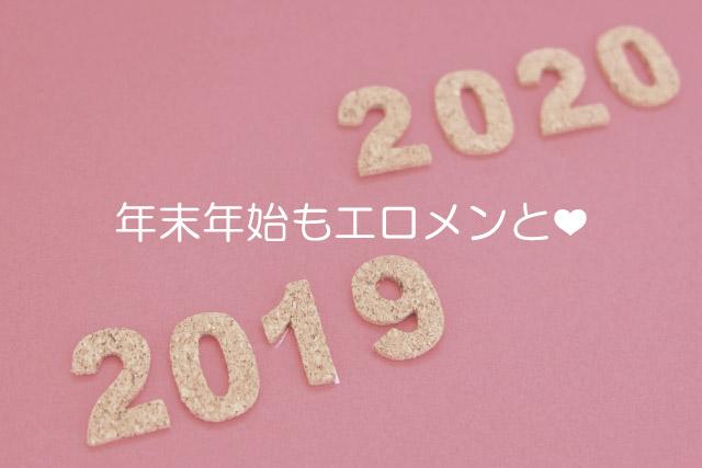 年末年始も大阪のエロメンランドでエッチな女性向けマッサージ(梅田、心斎橋、難波)