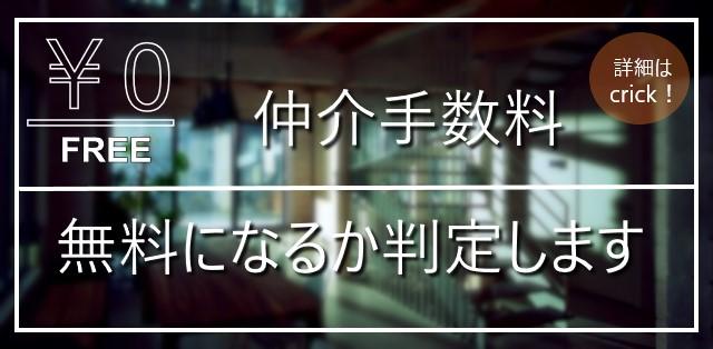 六本木駅周辺の賃貸/売買の仲介手数料無料にする方法