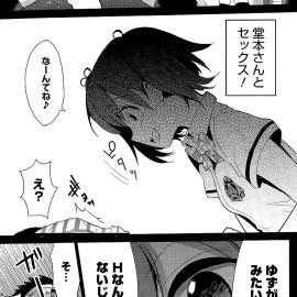 【エロ漫画】スマホに入れた変態動画が原因でJK達に虐められていたのだが10回射精したのでリーダー格とセックスしたったwww