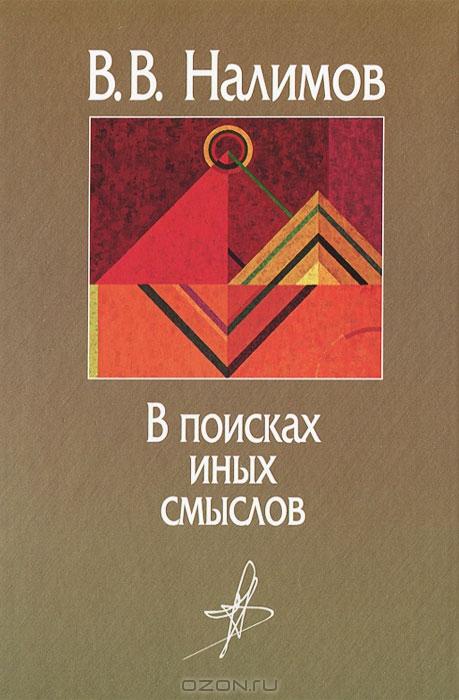 Василий Налимов, «В поисках иных смыслов»