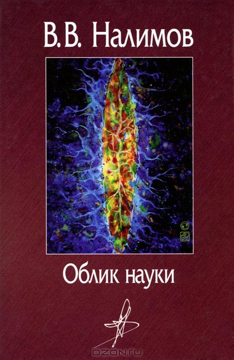 Василий Налимов, «Облик науки»