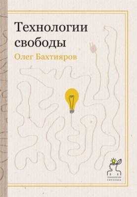 Олег Бахтияров, «Технологии свободы»