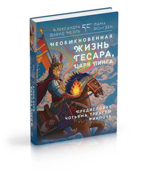 Александра Давид-Неэль, Лама Йонгден — «Необыкновенная жизнь Гесара»