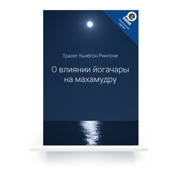 Тралег Кьябгон Ринпоче. «О влиянии йогачары на махамудру» (ebook)