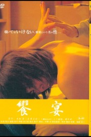 Diary of Beloved Wife-Feast (2006)