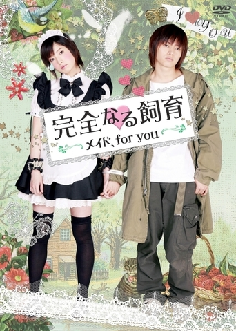 Perfect Education-Maid For You (2010)