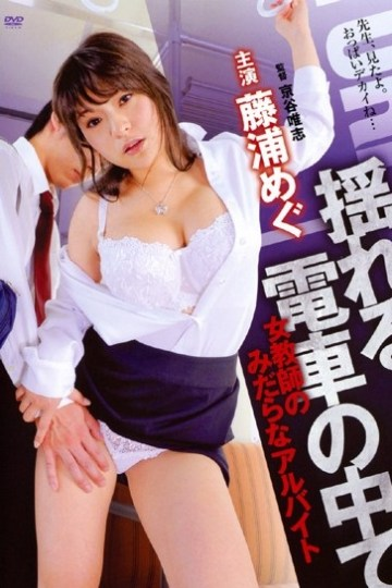 tokyotrain_girls1_private_lessons