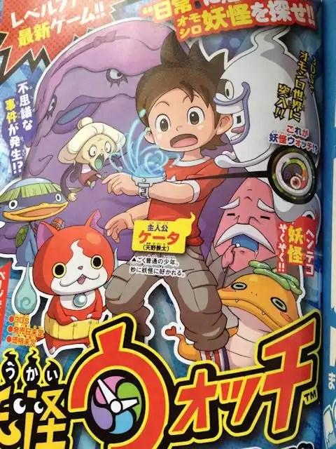 yokaiwatch manga