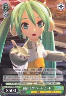 Hatsune Miku Heartbeat (2)