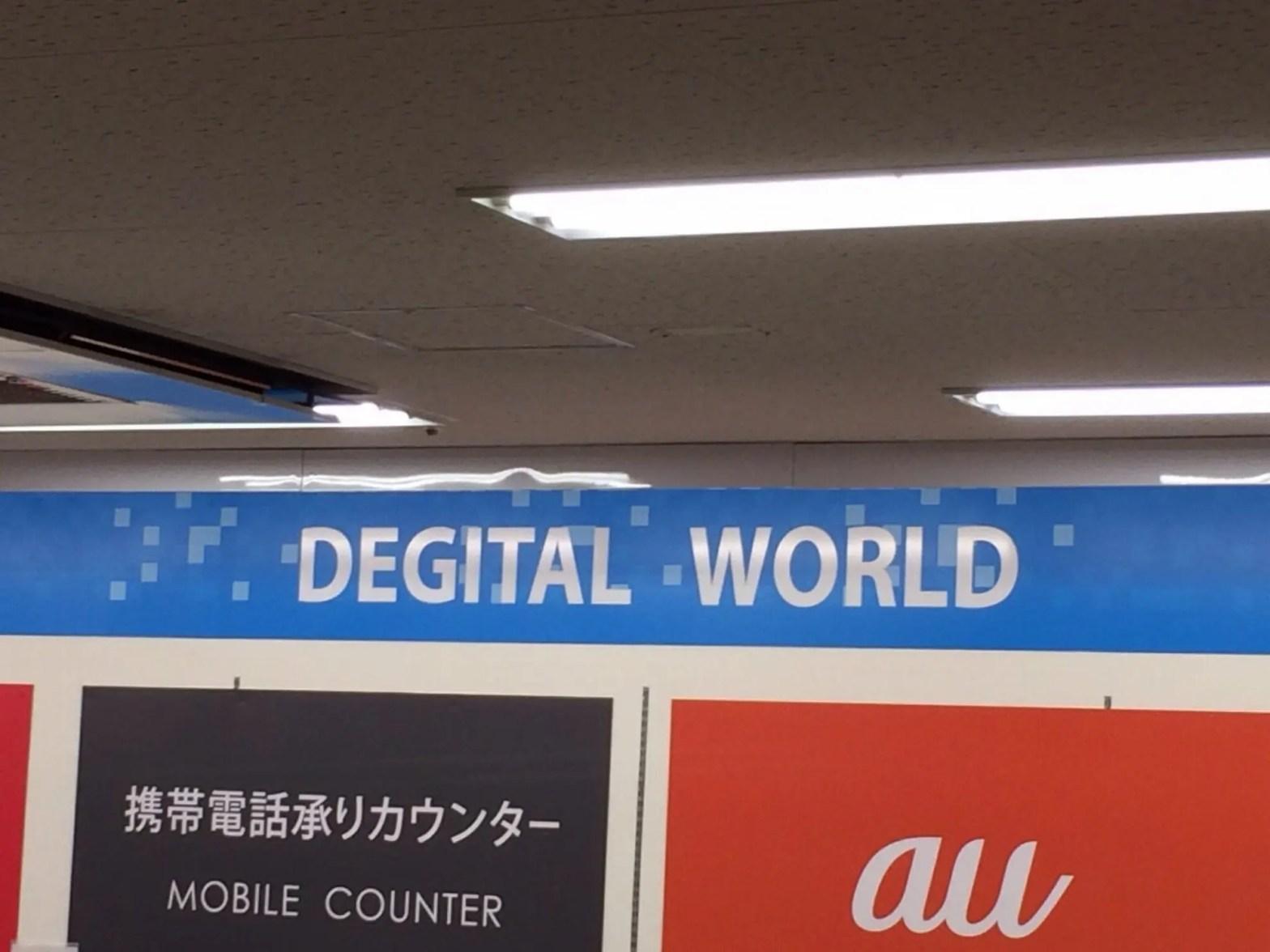 Engrish in Japan