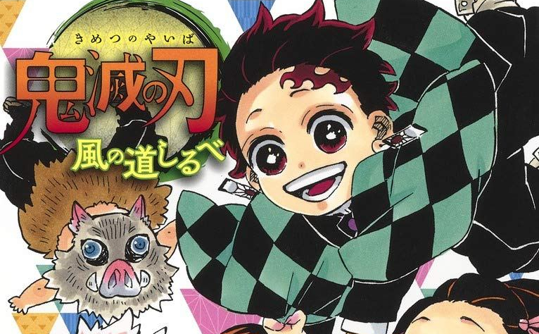 Japan Top 10 Weekly Light Novel Ranking: June 29, 2020 ~ July 5, 2020