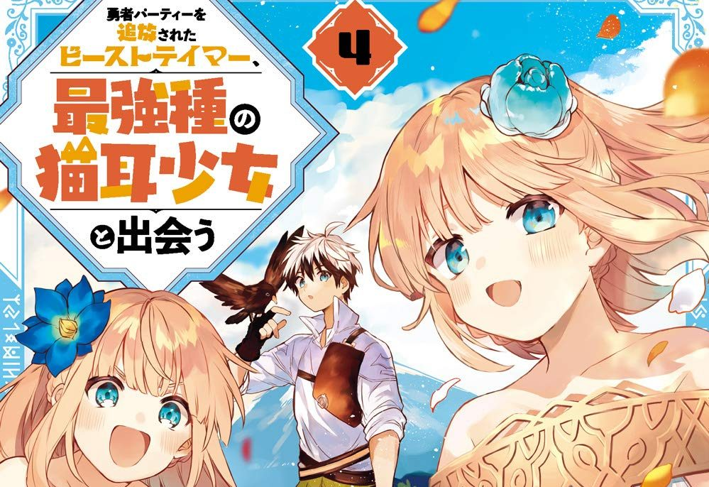 Japan Top Weekly Manga Ranking: October 5, 2020 ~ October 11, 2020
