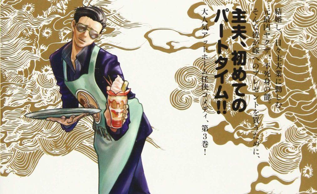 Japan Top Weekly Manga Ranking: November 9, 2020 ~ November 15, 2020