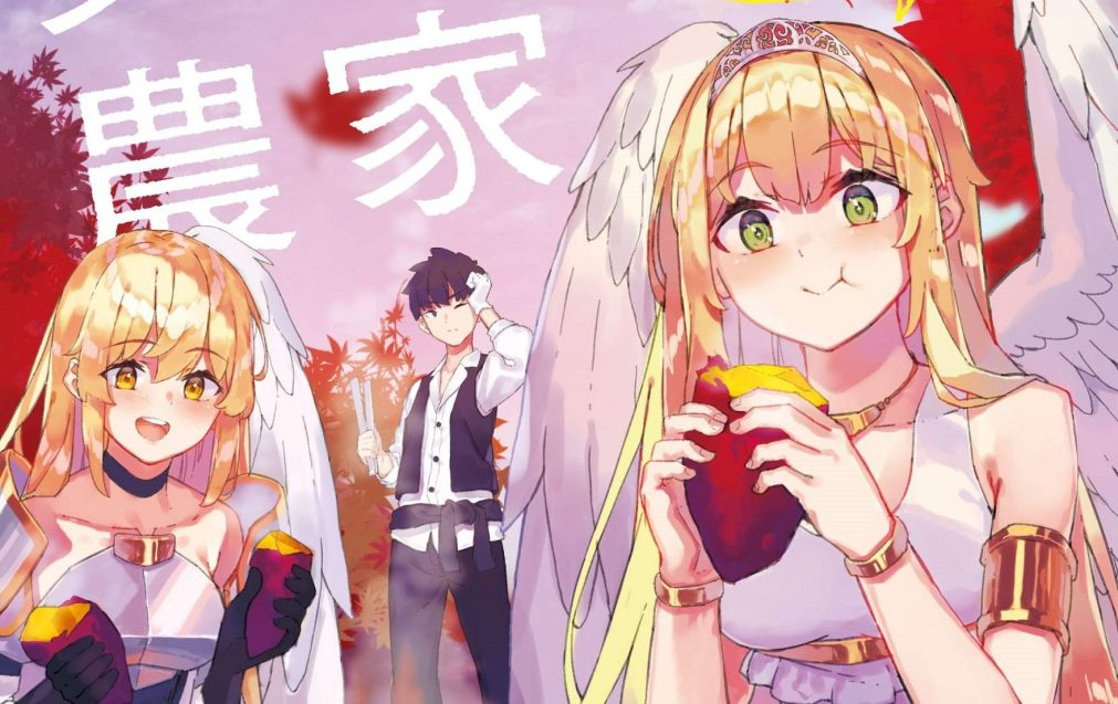 Japan Top 10 Weekly Light Novel Ranking: December 28, 2020 ~ January 3, 2021