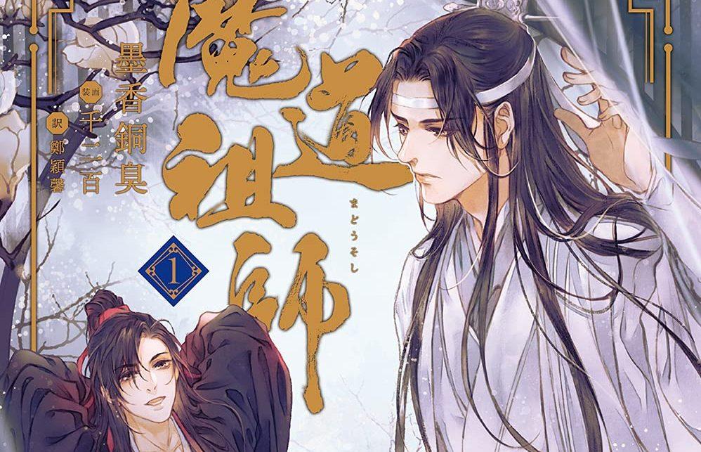 Japan Top 10 Weekly Light Novel Ranking: May 24, 2021 ~ May 30, 2021