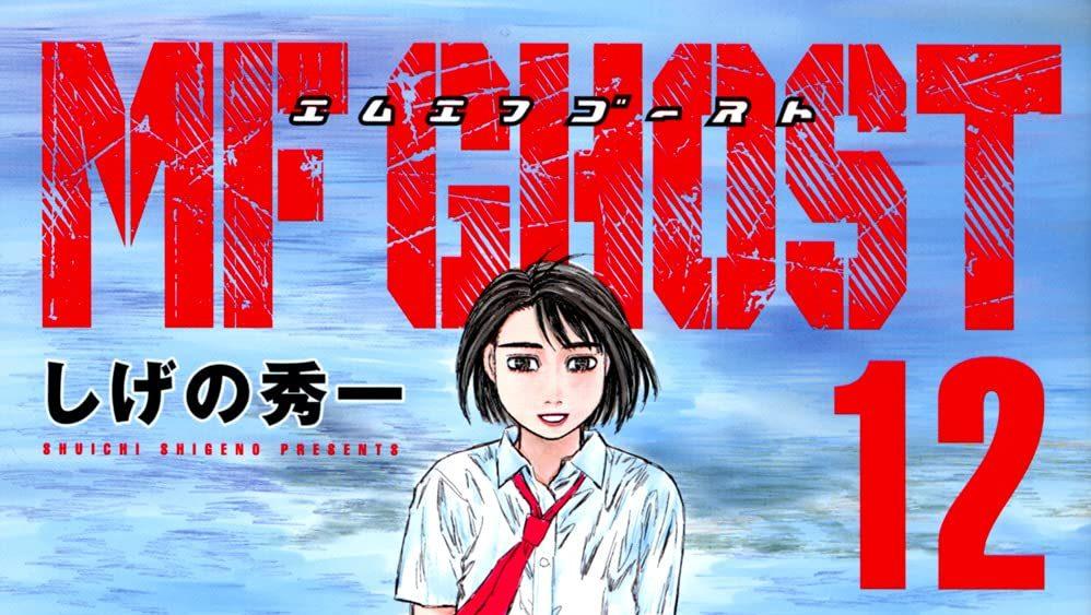Japan Top Weekly Manga Ranking: September 6, 2021 ~ September 12, 2021