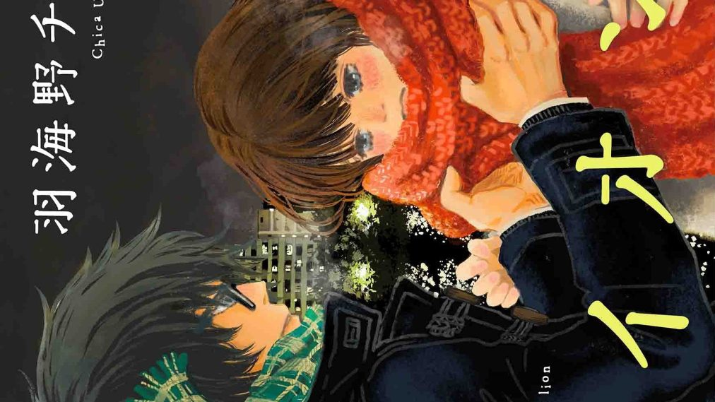Japan Top Weekly Manga Ranking: September 27, 2021 ~ October 3, 2021
