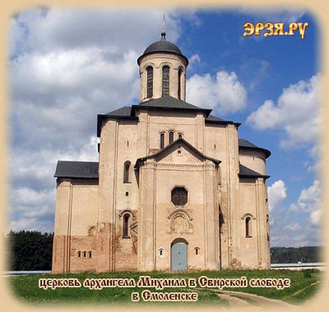Церковь архангела Михаила в Свирской слободе в Смоленске